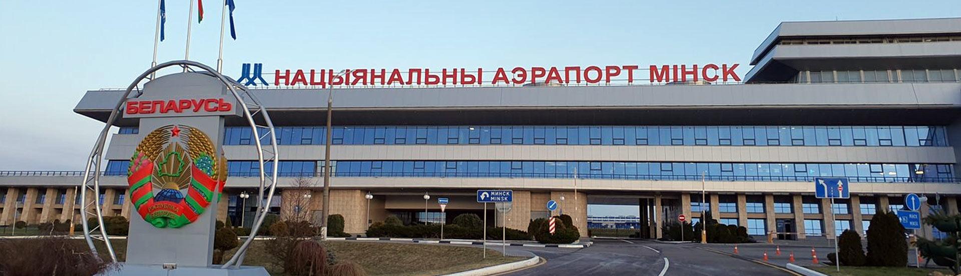 Такси в/из аэропорт — Минск